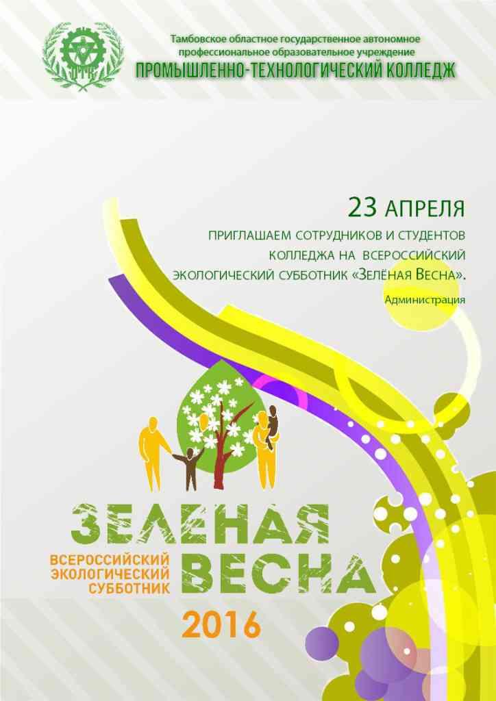 Приглашение на субботник Зеленая весна-2016