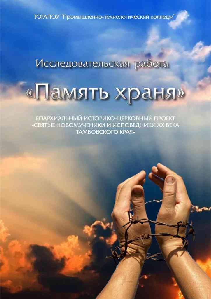 Память храня титул -1_01