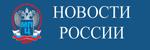 news_russiya