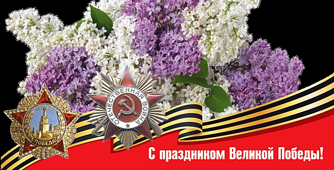СИРЕНЬ ПОБЕДЫ-1
