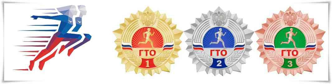 Картинка-2 на сайт ГТО