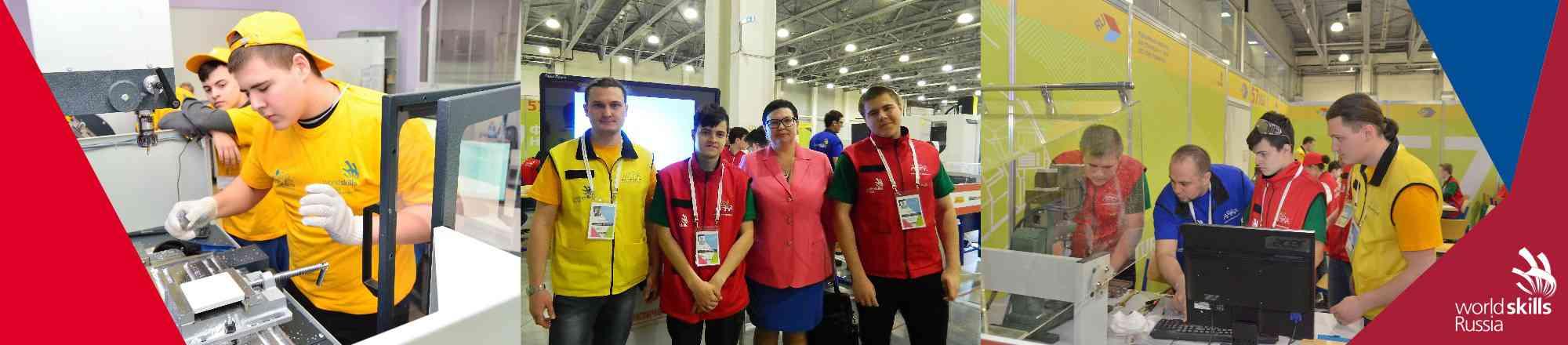 Финал национального чемпионата WorldSkills Russia